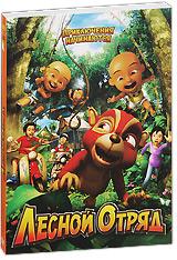 Лесной отряд: Приключения начинаются