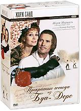 Прекрасные господа из Буа-Доре: Части 1-4 (4 DVD)