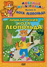 Любимые мультфильмы кота Леопольда: Приключения Кота Леопольда. Выпуск 8 2010 DVD
