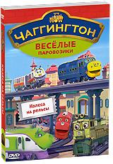 Чаггингтон: Веселые паровозики. Выпуск 3: Колеса на рельсы 2010 DVD