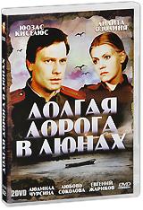Долгая дорога в Дюнах (2 DVD)