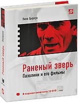 Раненый зверь Пазолини и его фильмы (10 DVD)