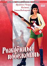 Приянка Чопра (