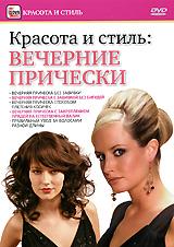 Красота и стиль: Вечерние прически 2010 DVD