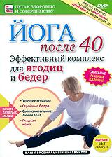 Йога после 40: Эффективный комплекс для ягодиц и бедер 2010 DVD