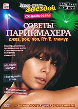 Как стать звездой: Создаем образ, советы парикмахера: джаз, рок, поп, R'n'B, гламур 2010 DVD