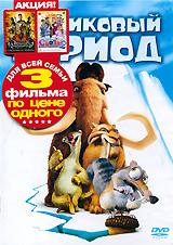 Ледниковый период + подарок: Великий завоеватель / Сваты 2 (2 DVD)