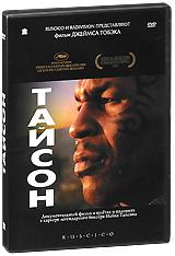Тайсон 2010 DVD