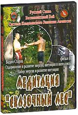 """Система комплексного развития личности: Медитация """"Сказочный лес"""" 2008 DVD"""
