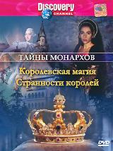 Discovery: Тайны монархов: Королевская магия / Странности королей