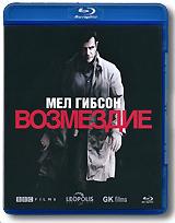 Возмездие (Blu-ray)Мел Гибсон (Смертельное оружие), Рэй Уинстон (Золото дураков), Дэнни Хьюстон (Как потерять друзей и заставить всех тебя ненавидеть) в триллере Мартина Кэмпбелла Возмездие. Когда Томас Крейвен нашел тело своей единственной дочери недалеко от дома, он хотел лишь одного - найти ее убийц. Как детектив отдела убийств полицейского департамента Бостона, Том рассчитывал на быстрое расследование. Но чем дальше, тем яснее ему становилось, что гибель его дочери - лишь часть чего-то большего. Шаг за шагом он выходит на опасную тропу, где сильные мира сего погрязли в коррупции, а в правительственных кругах зреет глобальный заговор... Так кто же все-таки виновен на самом деле?