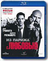 Из Парижа с любовью (Blu-ray) 2010