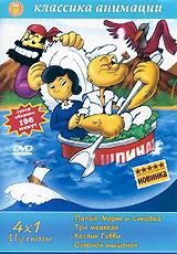 Папай-Моряк и Синдбад / Три медведя / Козлик Габби / Озорной мышонок (4 в 1)