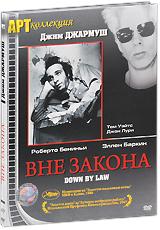 Вне закона 2010 DVD