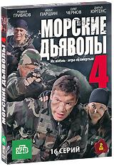 Морские дьяволы 4, серии 1-16 (2 DVD)