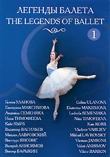 Легенды балета, часть 1