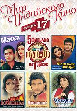 Мир индийского кино. Выпуск 17