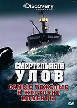 Discovery: Смертельный улов: Самые тяжелые и жестокие моментыЗа последние пять лет и шестьдесят экспедиций в программе «Смертельный улов» было показано огромное количество напряженных моментов. В этой серии собраны исключительно захватывающие кадры: айсберги, пробивающие обшивку корабля, ужасные спасательные операции, жесткая борьба и самоотверженный героизм, - все то, что является неотъемлемой частью этой работы.