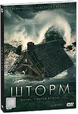 Шторм + подарок: Громобой (2 DVD)Бэрри Атсма (Лепель), Дирк Руфтуфт (Апартаменты 16), Катя Хэрберс (Приключения Питера Белла) в драматическом фильме-катастрофе Бена Сомбогаарта Шторм. Конец января 1953 года. Прорыв сразу нескольких дамб и сильный шторм на море вызвали колоссальное наводнение в Голландии. Хлынувшее море затопило сотни километров земли. Фермерский дом матери-одиночки Юлии снесен потоками воды, ее маленький ребенок пропадает в этом страшном водовороте. Саму женщину от гибели спасает молодой лейтенант военно-воздушных сил, который соглашается помочь Юлии найти ее малыша во время хаоса и разрухи...