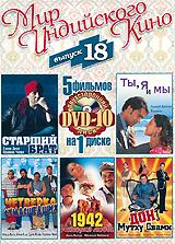 Мир индийского кино, выпуск 18: Старший брат / Ты, я и мы / Четверка сумасшедших / 1942: История любви / Дон Мутху Свами 2010 DVD