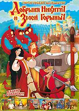 Эта увлекательная история, снятая в жанре сказки-комедии, продолжает цикл анимационных фильмов о былинных богатырях, начало которому положил мультипликационный суперблокбастер
