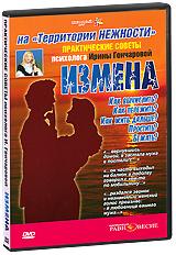 Практические советы психолога Ирины Гончаровой: Измена 2011 DVD