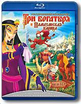 Три богатыря и Шамаханская царица (Blu-ray) 2010