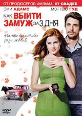 Как выйти замуж за 3 дня 2010 DVD