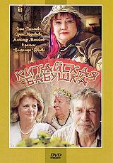 Китайская бабушка