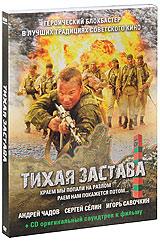 Тихая застава (DVD + CD)