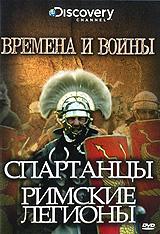 Discovery: Времена и воины: Спартанцы, Римские легионы