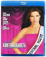 Мисс Конгениальность (Blu-ray)