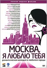 Москва, я люблю тебя 2010 DVD