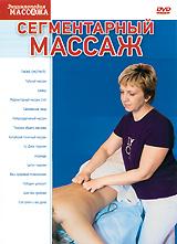 Сегментарный массаж 2011 DVD