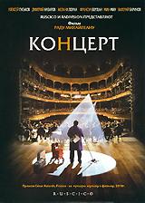Концерт 2011 DVD