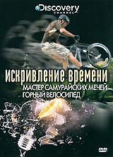 Discovery: Искривление времени: Мастер самурайских мечей / Горный велосипед