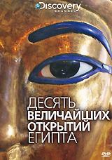 За последние 200 лет археологи сделали множество открытий, изменивших наше представление о Древнем Египте. Но какие же из них были самыми значимыми? Вместе с вами мы вспомним о десяти важнейших находках Древнего Египта, начиная с открытия захоронения Рамзеса II в начале XIX века и заканчивая раскопками Долины Золотых Мумий, которые закончились всего несколько лет назад.