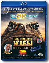 Тростниковые жабы: Оккупация 3D (Blu-ray)Ядовитые тростниковые жабы были завезены в Австралию в 1935 году для борьбы с жуками, разорявшими сахарные плантации. С тех пор жабы размножились так, что стали представлять угрозу всей экосистеме страны. Передовые технологии позволили создать полный напряжения и юмора фильм с точки зрения жаб. Впервые человек имеет возможность с головой окунуться в мир этих загадочных существ и почувствовать себя жабой, захватившей целый континент и вышедшей на охоту в поисках пропитания... Фильм стал сенсацией фестиваля независимого кино Сандэнс и вызвал бурю восторгов как публики, так и искушенных кинокритиков. Успех во многом объясняется использованием новейших технологий и участием в съемках специалистов мирового класса. Авторам действительно удалось добиться эффекта погружения, а тонкое чувство юмора режиссера превратило рискованный сюжет в полное иронии захватывающее повествование.