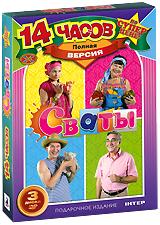 Сваты: Сезоны 1-3 (3 DVD)