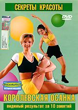 Предлагаем Вам эффективный и увлекательный комплекс упражнений для гимнастики позвоночника. Вы добьетесь видимых результатов уже через десять занятий! Здоровый позвоночник и хорошая осанка творят чудеса: живот становится плоским, грудь поднимается и Вы кажетесь выше ростом. Стройная фигура, летящая походка и королевская осанка - это то, к чему стремится каждая женщина. Сделайте шаг навстречу новому облику.