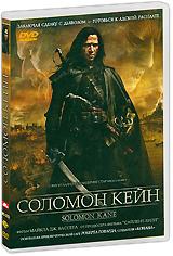 Соломон Кейн (2 DVD) 2011