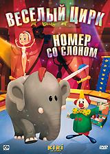Веселый цирк: Номер со слономВстречайте цирк клоуна Кири! Милый клоун Кири, акробат Лора, попугайчик и кошка - артисты маленького передвижного цирка. Вместе они колесят в красочном фургончике и устраивают представления для всех желающих. Их забавные праздники, полные юмора и фантазии, приносят радость и дарят всем прекрасное настроение! Музыканты, играйте туш! Сегодня зрители увидят потрясающий номер со слоном! Но где же наш артист? Все в цирке сбились с ног, пытаясь найти слона по имени Малыш. Ведь такое большое животное трудно не заметить! Клоун Кири не может задерживать представление - он сам выходит на манеж. Но кто это показался рядом с ним? Это же Малыш! Замечательный слон, он сумел преодолеть свои волнения и вышел к публике! Аплодисменты большому артисту!!! Содержание: 01. Кот на канате 02. Король жонглеров 03. Большой оркестр 04. Клоуны-поварята 05. Номер со слоном 06. Парад 07. Рыба для...