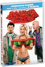 Самый лучший фильм 3-Дэ (DVD + Blu-ray)