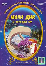 Моби Дик и загадка Му 2005 DVD