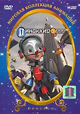 В один удивительный день в городе будущего Скамбовилле старый мастер Джузеппе с помощью киберпингвина и голографической феи создал маленького суперробота Пиноккио. Благодаря мощному микропроцессору Пиноккио может смеяться, говорить, петь и танцевать. Но у него есть заветная мечта - стать настоящим мальчиком с живым сердцем. Для этого Пиноккио придется перестать врать (ведь от этого у него вырастает длинный нос), понять разницу между плохим и хорошим и победить злого мэра синьора Скамболи, который хочет превратить всех детей в послушных роботов. Главное сражение произойдет в фантастическом парке аттракционов Скамболенд!