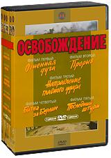 Освобождение (5 DVD)