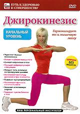 Джирокинезис: Начальный уровень 2011 DVD