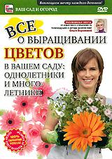 Все о выращивании цветов 2011 DVD