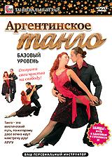 Аргентинское танго: Базовый уровень 2011 DVD
