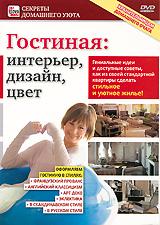 Гостиная: интерьер, дизайн, цвет 2011 DVD